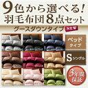 【全国送料無料】【品質保証3年間】9色から選べる!羽毛布団8点セット【グースダウンタイプ】【ベッドタイプ シングルサイズ】