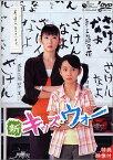 【中古】【DVDーBOX】 新キッズ・ウォー 特典映像付(1話〜45話)