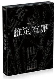 【中古】【DVD-BOX】推定有罪 (WOWOW連続ドラマ)