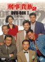 【中古】【DVD−BOX】刑事貴族2 BOX1