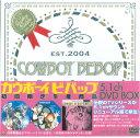 【中古】【DVD-BOX】カウボーイビバップ  5.1ch 初回限定生産商品