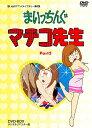 【中古】【送料無料】想い出のアニメライブラリー 第6集 まいっちんぐマチコ先生 DVD-BOX PART2 デジタルリマスター版