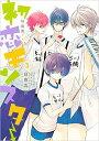 【中古】【ネコポス便不可】初恋モンスター 3巻 ドラマCD付き 限定版
