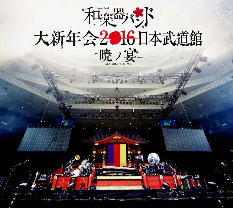 【中古】【4DVD+2Blu-ray+2CD+スマプラムービー+スマプラミュージック】和楽器バンド 大新年会2016日本武道館 −暁の宴- 数量限定版!!