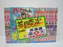 ネコポス不可花の慶次-雲のかなたに 全18巻 集英社 ジャンプコミックス 隆慶一郎 原哲夫