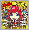 【中古】AKBックリマン ビックリマン AKB48 チームEAST スーパーまゆゆロココ 渡辺麻友