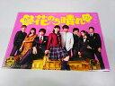 【中古】花のち晴れ DVD特典 ミニクリアファイル B6サイズ キンプリ 平野紫耀