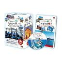 一度は訪れたい世界の街 全20巻 DVD 20枚組 【DVD】【未開封】
