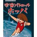 宇宙パトロールホッパ DVD-BOX デジタルリマスター版