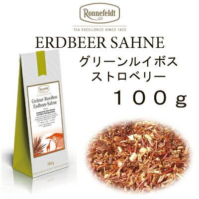 グリーンルイボスストロベリー(エルドベールザーネ)(ストロベリークリーム)100g 【ロンネフェルト】 不発酵のルイボスにイチゴの果肉入り