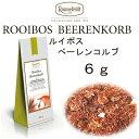 ショッピング紅茶 ルイボス ベリーバスケット (ベーレンコルブ)6g【ロンネフェルト】かわいいイチゴの甘酸っぱさが素敵