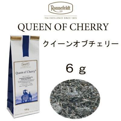 クイーンオブチェリー 6g 【ロンネフェルト】大粒のチェリーの実が入ってます