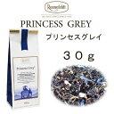 プリンセスグレイ 30g 【ロンネフェルト】 ベルガモットアロマにオレンジピールも入った優雅な柑橘系ティー