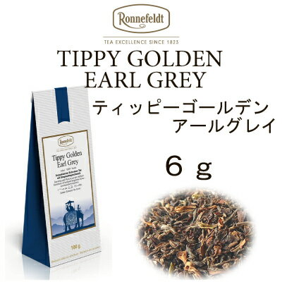 ティッピーゴールデンアールグレイ(旧名ゴールデンダージリンアールグレイ)6g 【ロンネフェルト】ホテルでも大人気のアールグレイ 品良く香ります