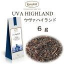 ショッピングハーブ ウヴァ ハイランド6g 【ロンネフェルト】セイロン茶の傑作 世界3大銘茶の一つ ウヴァにしかない香りが絶品