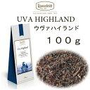 ウヴァ ハイランド100g 【ロンネフェルト】セイロン茶の傑作 世界3大銘茶の一つ ウヴァにしかない香りが絶品