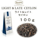ライト&レイト セイロン100g【ロンネフェルト紅茶】ノンカフェイン紅茶 お休み前にも安心 アイスティーにもおすすめです