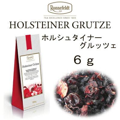 ホルシュタイナーグルッツェ 6g【ロンネフェルト】 フルーツティーNo1人気 ドイツらしい濃厚な味わいです