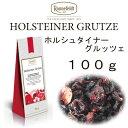 ホルシュタイナーグルッツェ100g【ロンネフェルト】 フルーツティーNo1人気 ドイツらしい濃厚な味わいです