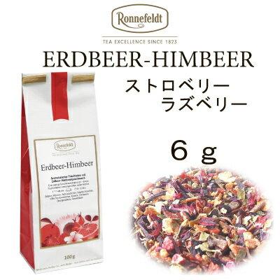 ストロベリーラズベリー 6g 【ロンネフェルト】甘酸っぱい濃厚なベリーの味わい コクあり