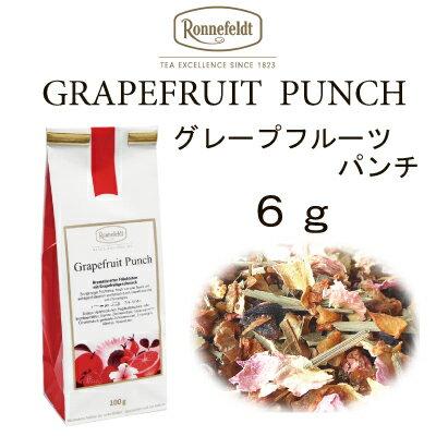 グレープフルーツパンチ 6g 【ロンネフェルト】人気です グレープフルーツのさわやかさ 新タイプ
