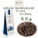 アッサム マンガラム50g【ロンネフェルト紅茶】大きい茶葉のアッサム 甘みとコクのあるアッサム茶をスッキリ召し上がりたい方におすすめ