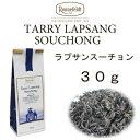 タリーラプサンスーチョン 30g【ロンネフェルト】 エキゾチックな独特の薫香