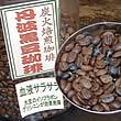 送料無料【定形外郵便でお届け】  丹波黒豆珈琲 200g 黒豆の甘みがマイルドです