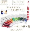 プレゼントに大人気!ロンネフェルト世界最高峰の紅茶が気軽に試せる12種お試しセット!