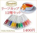 【ロンネフェルト[リーフカップ]】世界最高峰の紅茶が気軽に試せる12種お試しセット!