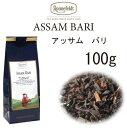 アッサム バリ 100g 【ロンネフェルト紅茶】 モカルバリエ農園の上質紅茶 茶葉は小さめのブロークンタイプ 甘みあります