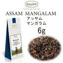 アッサム マンガラム 6g【ロンネフェルト紅茶】大きい茶葉のアッサム 甘みとコクのあるアッサム茶をスッキリ召し上がりたい方におすすめ