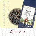 世界3大銘茶のひとつです【ロンネフェルト】キーマン 6g
