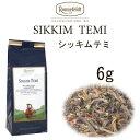 シッキム テミ 6g 【ロンネフェルト】幻の紅茶 ダージリン好きな方におすすめ