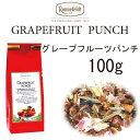 グレープフルーツパンチ 100g 【ロンネフェルト】人気です グレープフルーツのさわやかさ 新タイプ