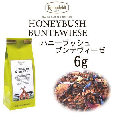 ハニーブッシュ ブンテヴィーゼ 6g 【ロンネフェルト】 お花の甘い香りがふわふわ香ります ノンカフェイン