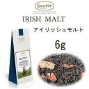 アイリッシュモルト 6g 【ロンネフェルト紅茶】 ミルクティー専用茶 感動のミルクティー