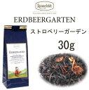 ストロベリーガーデン 30g 【ロンネフェルト】 かわいいイチゴの甘酸っぱさが香ります
