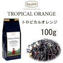 トロピカル オレンジ 100g 【ロンネフェルト】 スッキリセイロン茶にオレンジピールがたっぷり