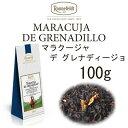 マラクージャ デ グレナディージョ 100g 【ロンネフェルト】 ドライパパイヤのフルーティー感が際立ちます