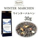 ウインターメルヘン 30g 【ロンネフェルト】 シナモン オレンジピールの香りがミルクティーとよく合います