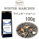 ウインターメルヘン 100g 【ロンネフェルト】 シナモン オレンジピールの香りがミルクティーとよく合います