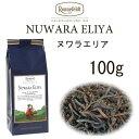 ヌワラエリア100g 【ロンネフェルト】標高の高い山で採れるハイグロウンティー 緑茶に似た渋み、爽快感があります