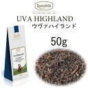 ウヴァ ハイランド50g 【ロンネフェルト】セイロン茶の傑作 世界3大銘茶の一つ ウヴァにしかない香りが絶品