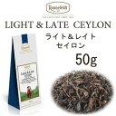 ショッピング紅茶 ライト&レイト セイロン50g【ロンネフェルト紅茶】ノンカフェイン紅茶 お休み前にも安心 アイスティーにもおすすめです