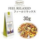 フィールリラックス 30g【ロンネフェルト】ルイボスにオレンジ果汁 レモンバーム入り 整腸作用もあります