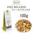 フィールリラックス100g【ロンネフェルト】ルイボスにオレンジ果汁 レモンバーム入り 整腸作用もあります