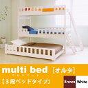 【エントリーで14倍】【送料無料】木製3段ベッド オルタ引き出し収納付き2段ベッドでも使用できますマルチに使えるホワイトとブラウンすのこで通気性も良好です。【BED 3段ベッド 3段ベット 子供 子供部屋】