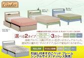 【23日20時〜エントリーで10倍】シスコ ベッド シングルベッド 【送料無料】引出付き すのこベッド フレーム(マットレス別売)キャビネット 【BED ベッド ベット シングルサイズ】