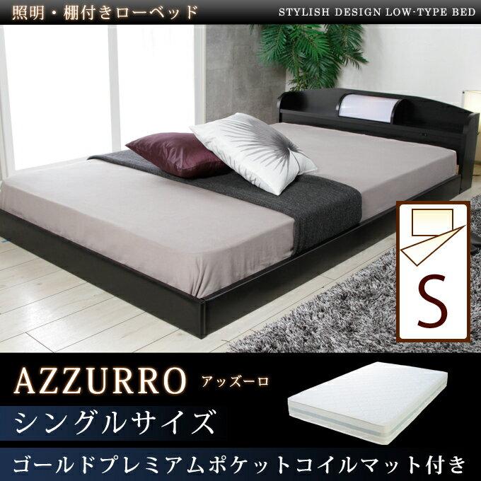 シングル マット付きシングルベッド : 棚付き シングルベッドマット ...
